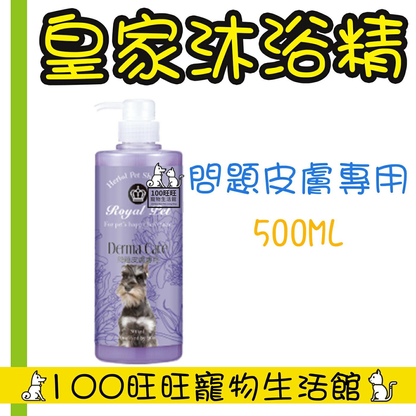 Royal Pet皇家系列 皇家沐浴精 問題皮膚專用 500ml 寵物洗毛精