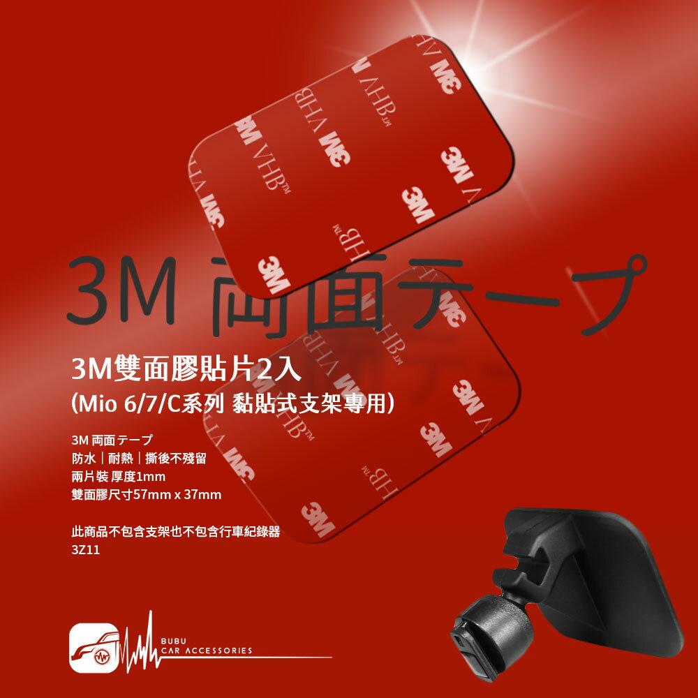 3Z11【3M雙面膠貼片2入】Mio 6/7/C系列 黏貼式支架專用 608 618 628 638 640 658