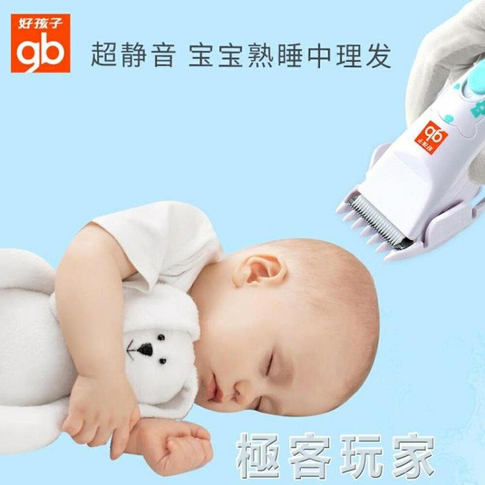 嬰兒理發器超靜音防水充電家用寶寶剃發器兒童嬰幼兒剃頭髮 『極客玩家』