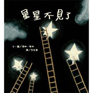 維京 i Book:【維京國際】星星不見了