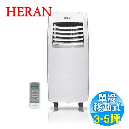 禾聯 HERAN 3-4坪移動式冷氣 HPA-23M