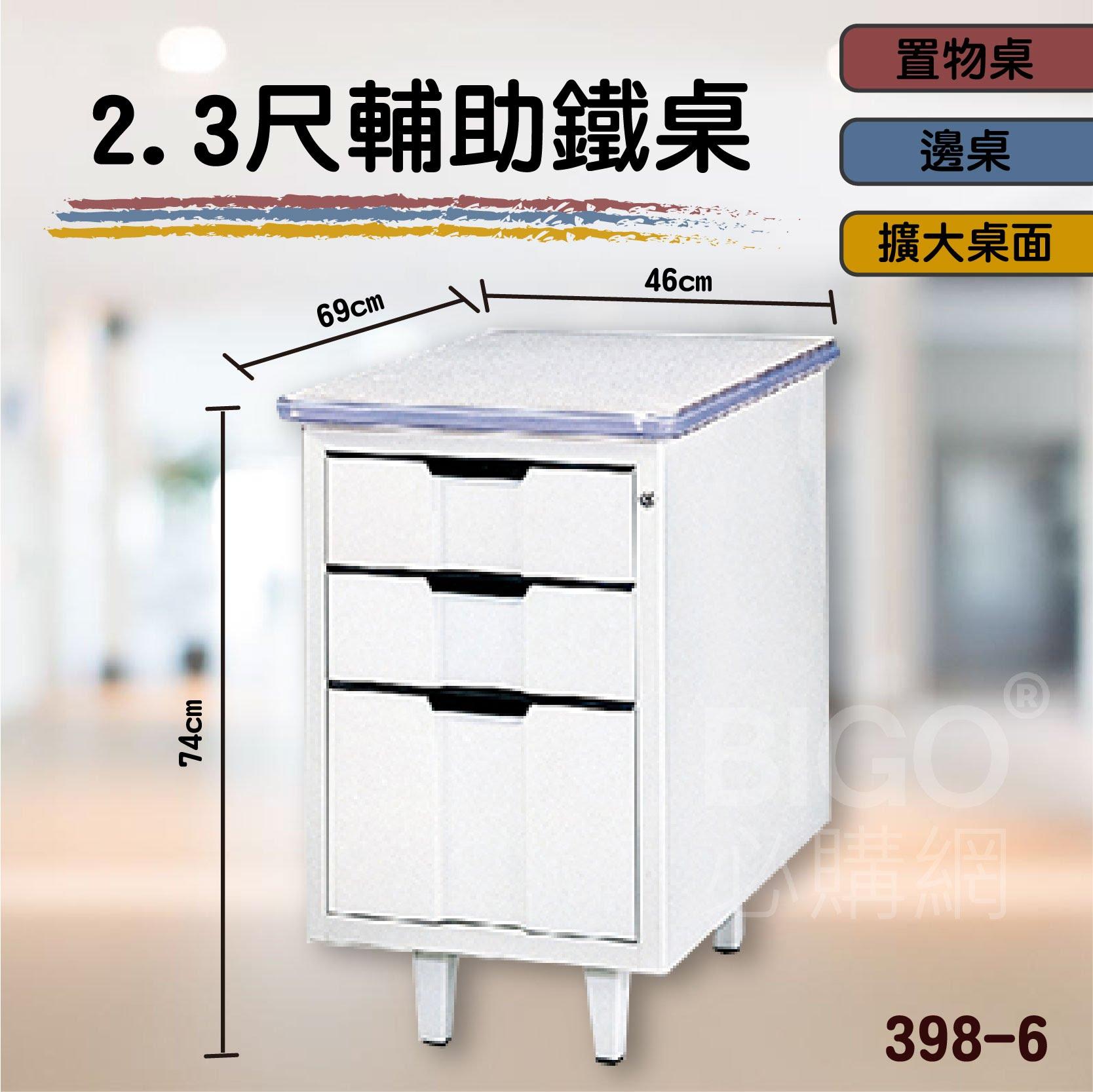 款➤2.3尺輔助鐵桌 398-6 桌子 書桌 電腦桌 辦公桌 鐵桌 抽屜櫃  學校 辦公室 會議室
