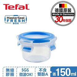 【Tefal法國特福】 MasterSeal PP保鮮盒 圓型150ML
