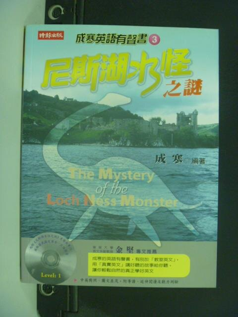 ~書寶 書T5/語言學習_GSP~成寒英語有聲書 3~ 尼斯湖水怪之謎_成寒_附光碟