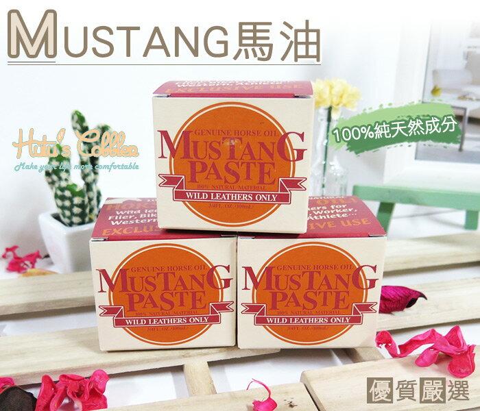 ○糊塗鞋匠○ 優質鞋材 L110 日本Mustang馬油 100%純天然成分 日本皮衣保養聖品