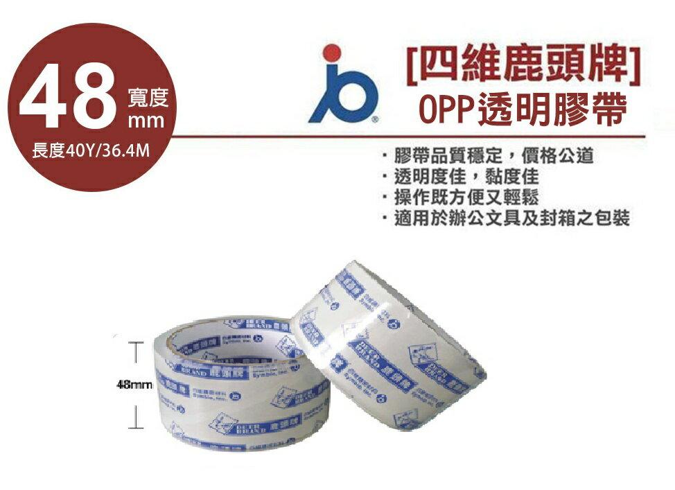 四維鹿頭牌 OPP膠帶 OPP超透明膠帶 48mmx40y (油膠) 單入