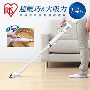 日本IRIS 細緻雙氣旋輕量吸塵器 IC-SB1 - 限時優惠好康折扣