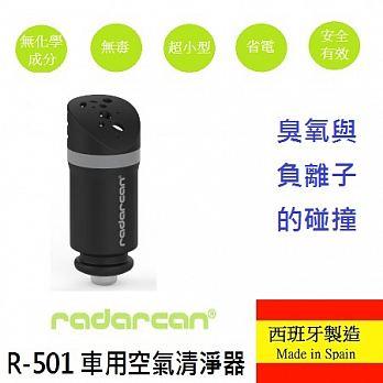 西班牙RadarcanR-501車用空氣清淨器點菸器清淨機ION.EVO2.0