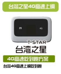 台灣WiFi 台灣之星4G無流量限制 月租方案