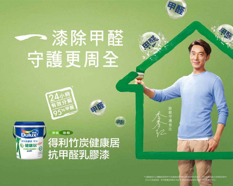 【漆太郎】Dulux得利991竹炭健康居抗甲醛乳膠漆 平光 1G(加侖)  /  5G(加侖) 618購物節 2