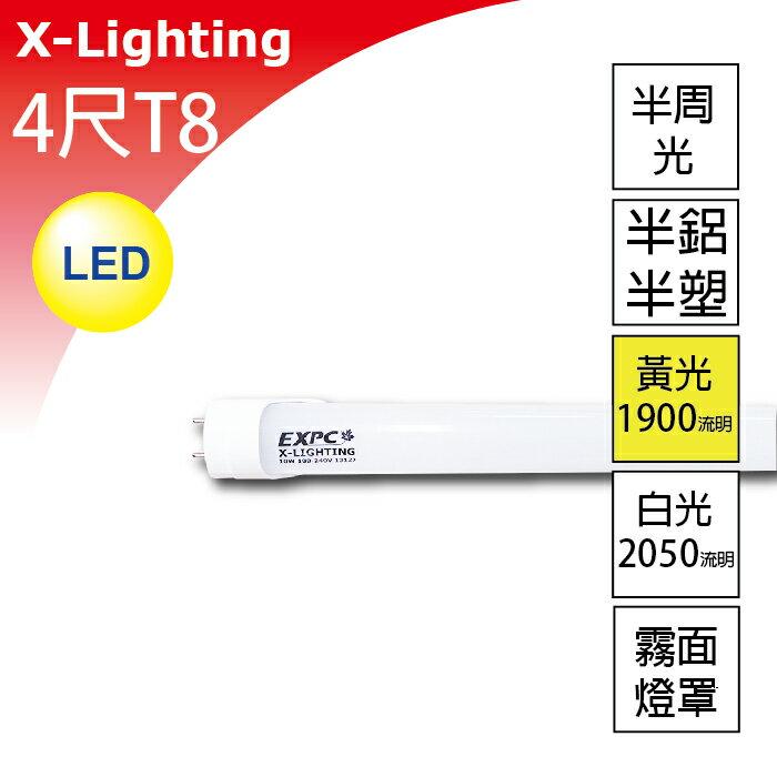 LED T8 20W 4尺 2年保固 2050流明 燈管 (霧面) 白光/黃光 EXPC X-LIGHTING