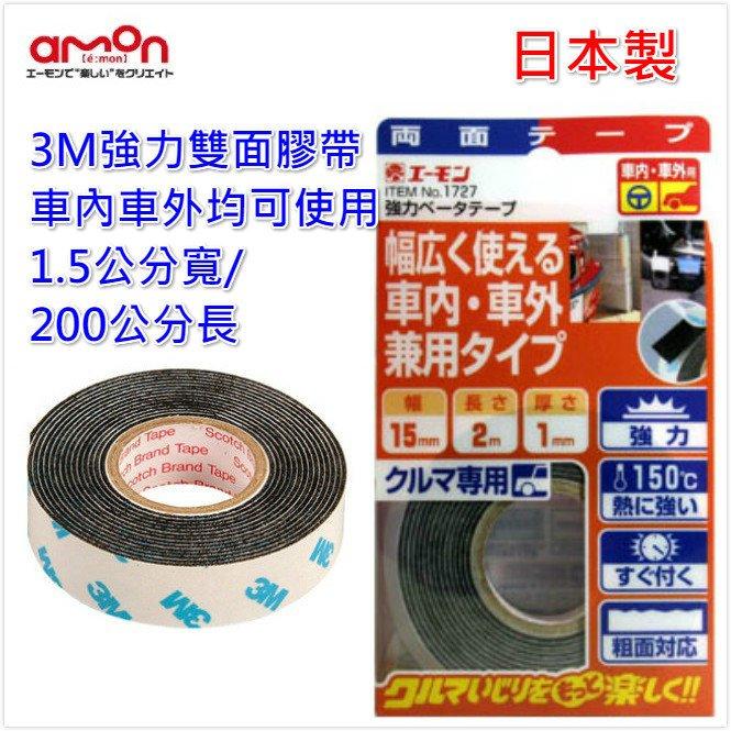 【禾宜精品】AMON 1727 日本製造 3M雙面膠 強化車用雙面膠 車外車內用 2.5*200公分
