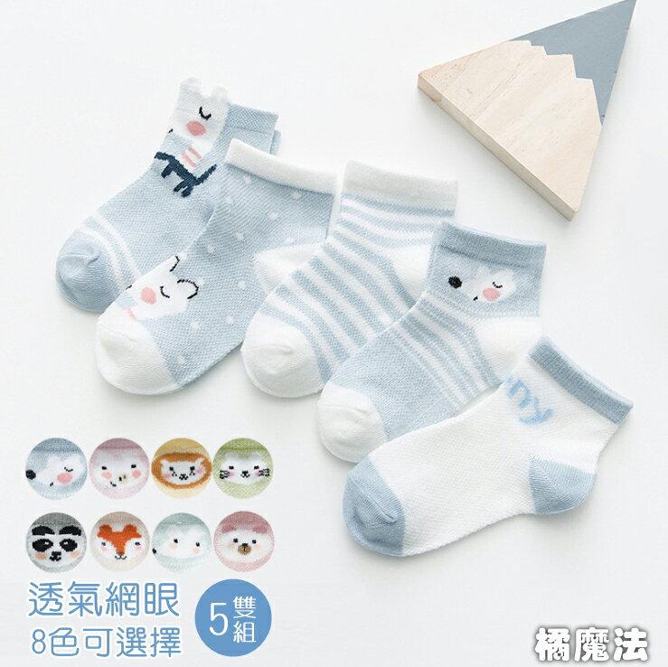 涼夏動物超薄透氣網眼短襪 (5雙一組) 橘魔法 Baby magic 現貨 男女童 襪子 0