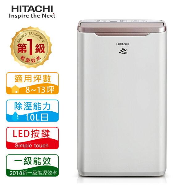 【日立HITACHI】10L除濕機/玫瑰金RD-20FR