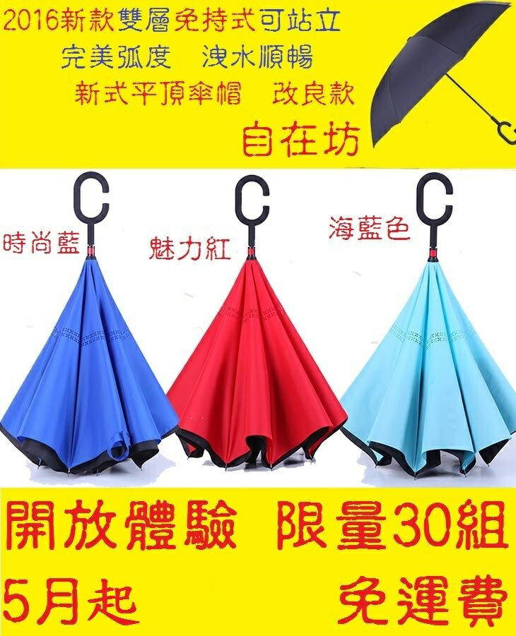 反開傘 2016最新款 雙層C型免持站立平頭反向傘 圓弧傘面款 C型傘把 不外露傘骨雙層 上開傘
