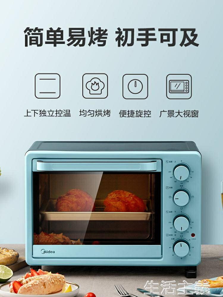 【快速出貨】烤箱 美的烤箱家用烘焙迷你小型電烤箱多功能全自動蛋糕25升大容量正品 凱斯頓 新年春節送禮