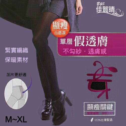 單層假透膚褲襪顯瘦百搭款不勾紗台灣製佳賀晴