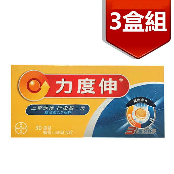 力度伸維他命C+D+鋅發泡錠(柳橙口味)30錠/盒 3盒組 拜耳 喝的B群發泡錠 維生素C 鋅 BAYER Redoxon