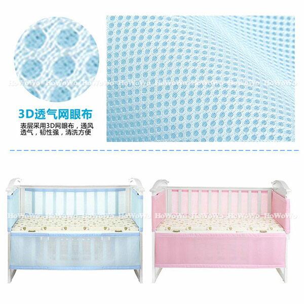 嬰兒床圍 3D透氣網眼布嬰兒床圍 JB1115 好娃娃
