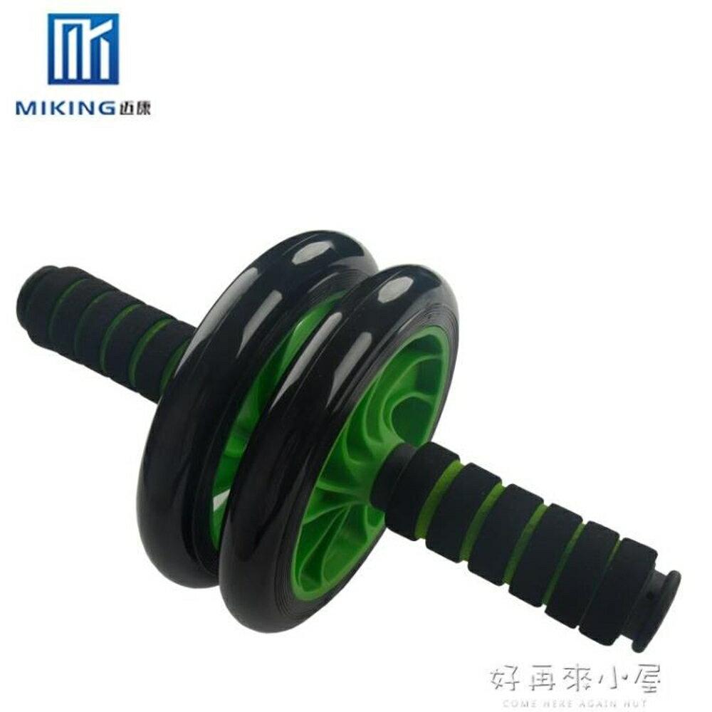 邁康健腹輪腹肌滑輪鍛煉捲腹部馬甲線健身器材家用運動滾輪收腹機 好再來小屋 igo