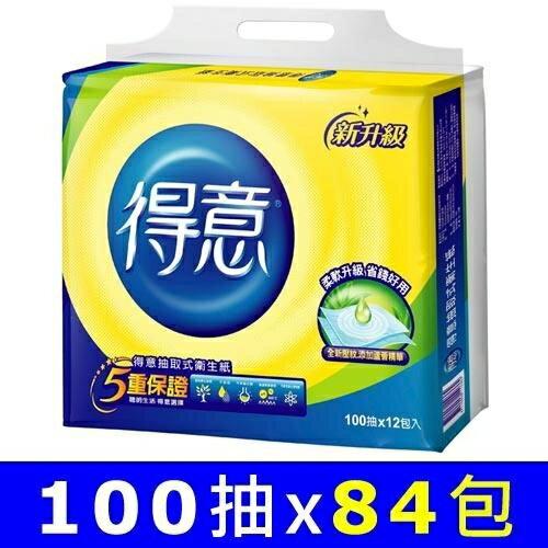 【得意】連續抽取式花紋衛生紙100抽x84包/箱 原價899,限時特惠