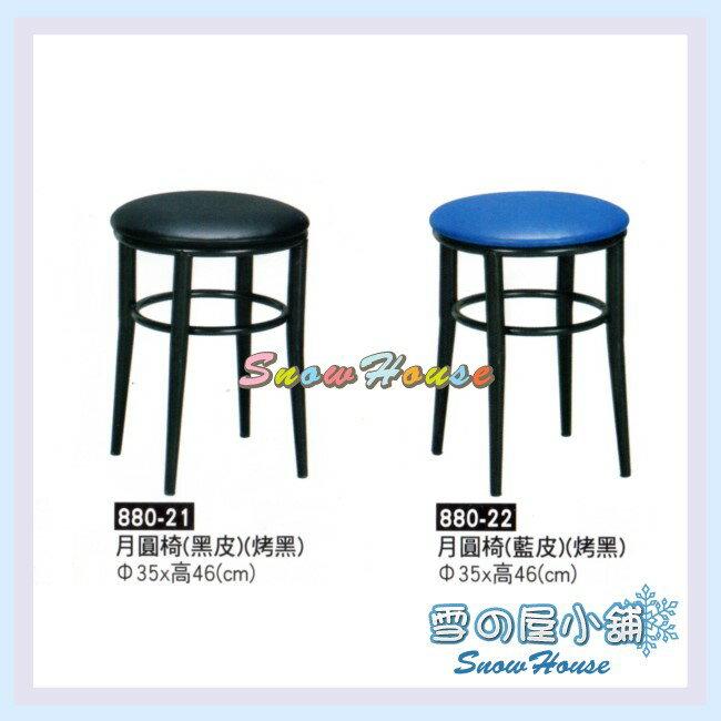╭☆雪之屋居家生活館☆╯AA880-21/22/23/24/25 烤黑月圓椅皮面/造型椅/餐椅/折疊椅