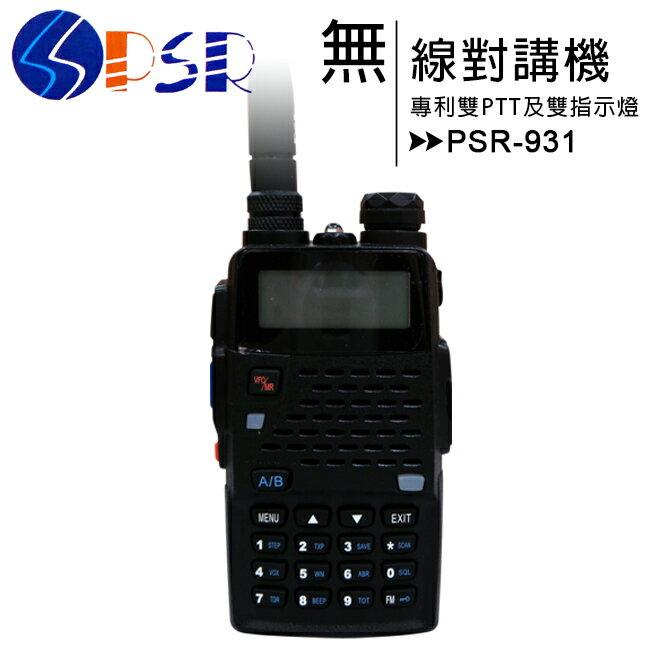 PSR-931 專利雙PTT及雙指示燈無線對講機