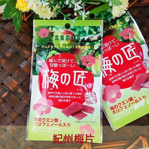 《加軒》日本紀州梅片