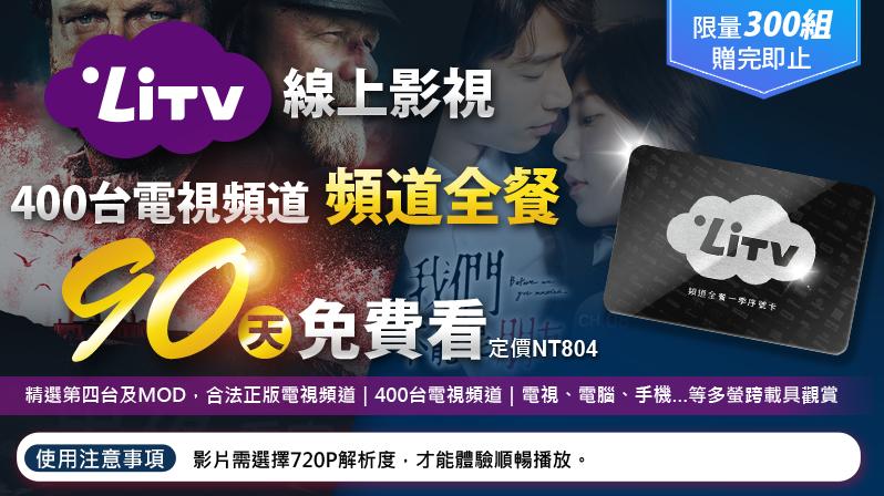 送LITV 90天第四台免費看 IS愛思 刀鋒傳說 9.7吋 3G版 WIFI上網 四核心平板電腦