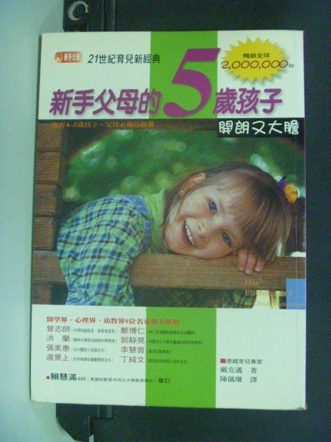【書寶二手書T6/親子_KLP】新手父母的五歲孩子_陳儀珊, 鄔里希戴克