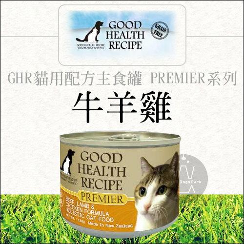 +貓狗樂園+ 健康主義GHR【貓用無榖主食罐。牛羊雞。175g】80元*單罐賣場 - 限時優惠好康折扣