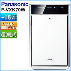 【國際牌Panasonic】ECONAVI智慧節能奈米水離子空氣清淨機 F-VXK70W