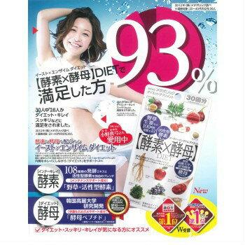 2018全新版本現貨!日本原裝進口METABOLIC酵素X酵母 30/66天回乳酸菌過奧利多寡糖明治便宜秘密敏