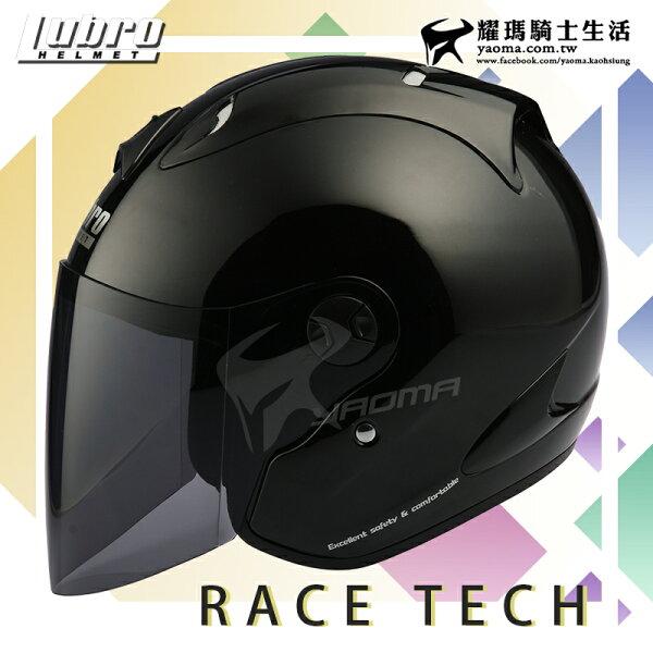 LUBRO安全帽RACETECH2黑素色輕量半罩帽RACETECHFINAL耀瑪騎士生活機車部品