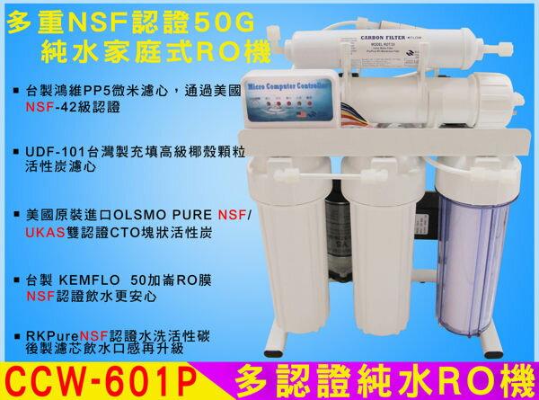 DDL-601P腳架型RO逆滲透純水機(全自動電腦盒)超值價3355元