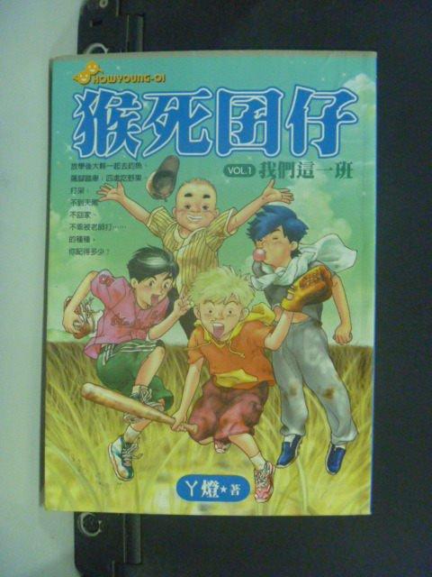 【書寶二手書T5/兒童文學_JEK】猴死囝仔:我們這一班_ㄚ燈