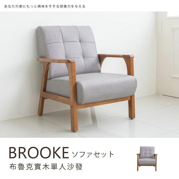 【dayneeds】布魯克實木仿貓抓皮單人沙發