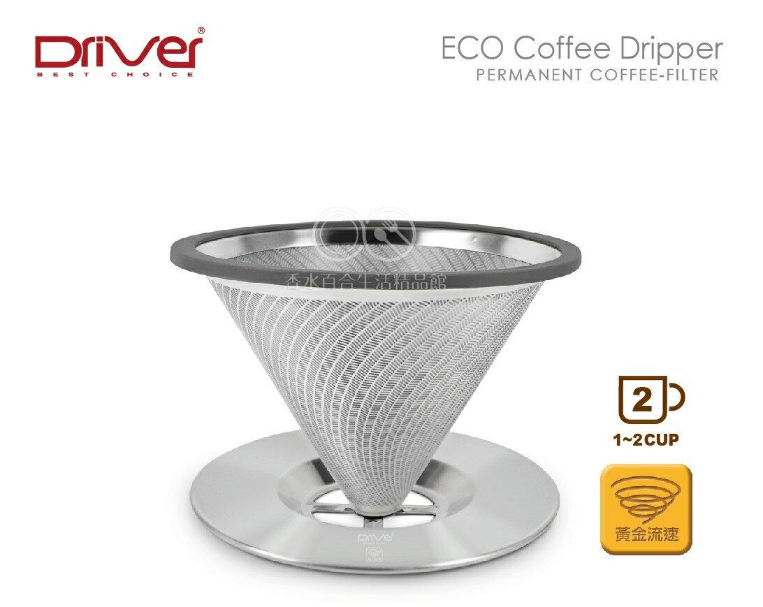 🌟現貨🌟Driver 黃金流速不銹鋼濾杯 GB-G510211 304不鏽鋼濾杯 錐形濾杯 Drvier 不鏽鋼濾網