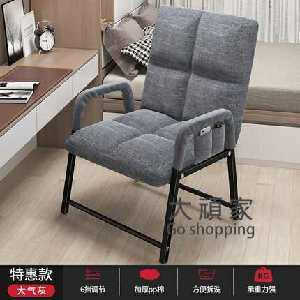 扶手椅 電腦椅 家用電腦椅子舒適久坐大學生懶人電競靠背休閒辦公椅宿舍沙發座椅
