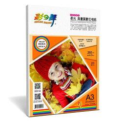 【彩之舞 相片紙】彩之舞 HY-B36 珍珠面高畫質相紙 A3 (20張/包)