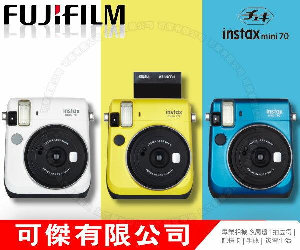 可傑 FUJIFILM MINI 70 富士拍立得相機 MINI70 模式 自動曝光控制