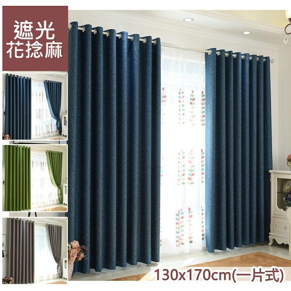【巴芙洛】亞麻花捻麻打孔式遮光窗簾(一片式130x170cm)