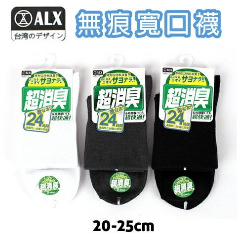 24hr超消臭抗菌消臭無痕寬口襪透氣男女適用台灣製金滿意ALX