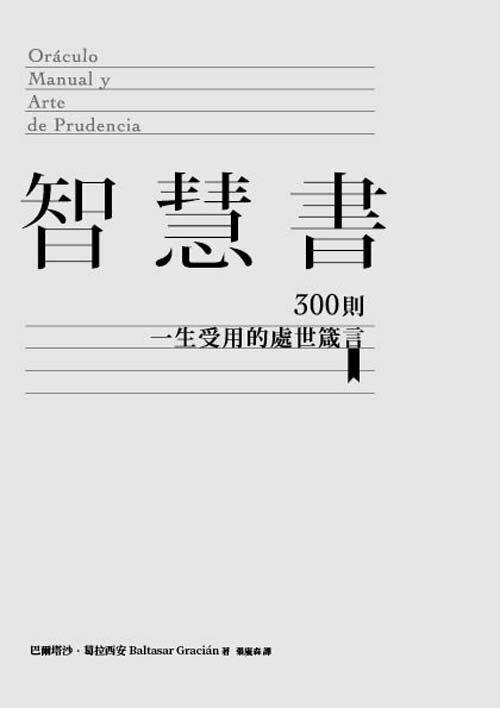 智慧書:300則一生受用的處世箴言(精裝版)/巴爾塔沙.葛拉西安