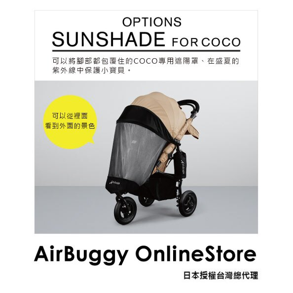 AirBuggy COCO專用遮陽罩