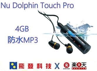 【游泳MP3】加贈專用泳帽 游泳 跑步專用 NU DOLPHIN TOUCH PRO 防水MP3 觸控螢幕 內建4G 防水5米 公司貨 含稅開發票