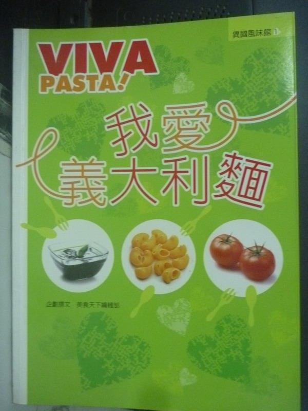 【書寶二手書T4/餐飲_WGV】我愛義大利麵 _美食天下雜誌社編輯部