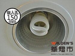 【華燈市】15cm直插嵌燈(E27)-蝴蝶片 CR-00485 燈飾燈具 室內照明商業照明建築照明辦公照明