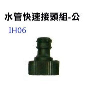 Loxin 萊姆高壓清洗機 進水管配件 進水接頭【SL1141】水管快束接頭-公 通用規格 IH06