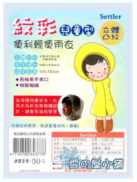 ╭☆雪之屋傘舖☆╯加厚型紋彩兒童輕便雨衣/外出必備.歡迎團體訂購~原價$50